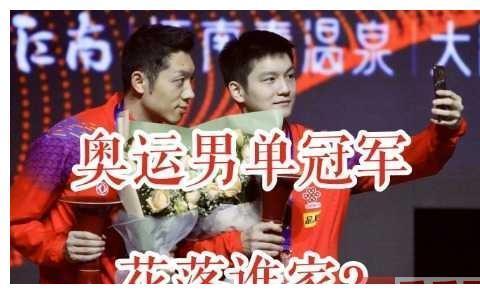 国际乒联预测奥运男单冠军?马龙水谷隼被点名!许昕樊振东去哪了