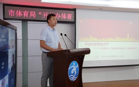视频︱塑造开放体育新格局!青岛市体育局举行开放办体育金点子