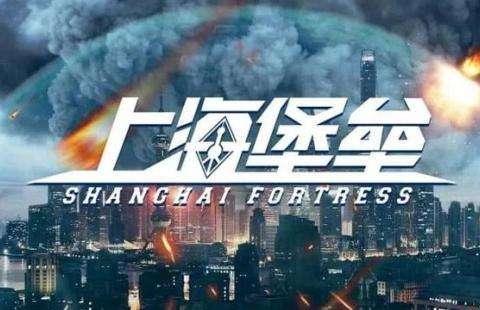 被上海堡垒关上的科幻大门又被踹开了!国家全面扶持国产科幻片