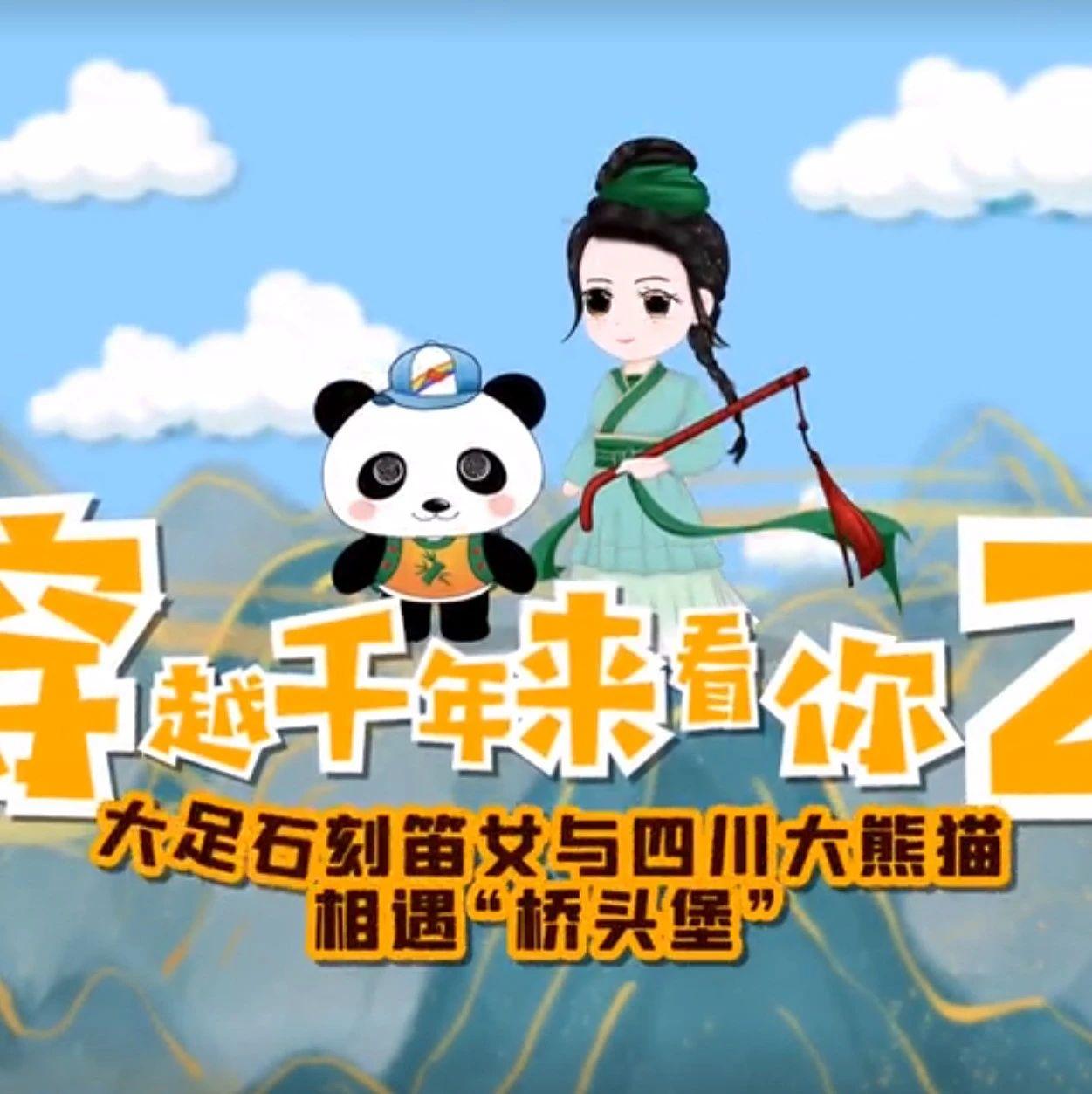"""穿越千年来看你:大足石刻笛女与四川大熊猫相遇""""桥头堡"""""""