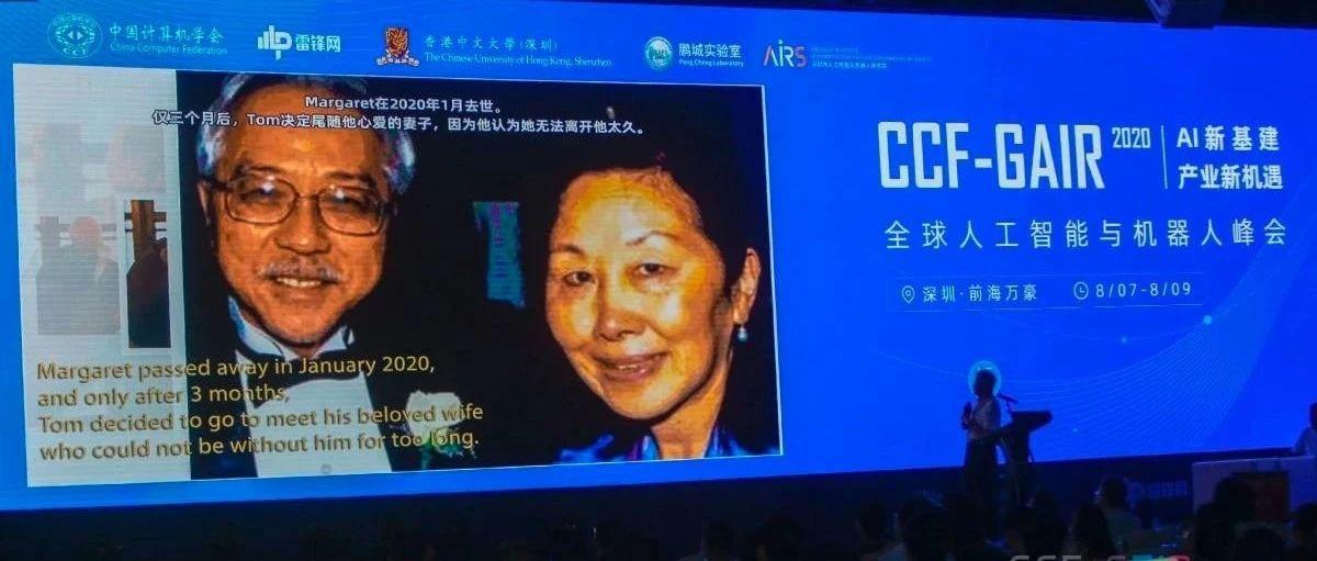 感人泪下!AI 大咖齐聚纪念 Thomas S. Huang,CCF-GAIR 论道产业新基建