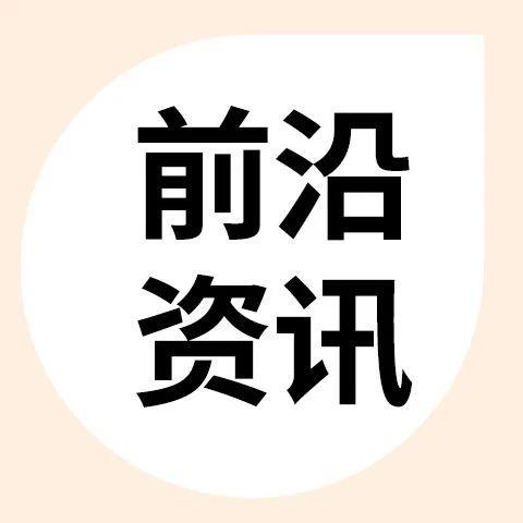 前沿 | 中国飞鹤与阿里云达成战略合作;美柚股份转冲创业板;科拓生物成功登陆深交所创业板;母婴电商交易规模逼近万亿