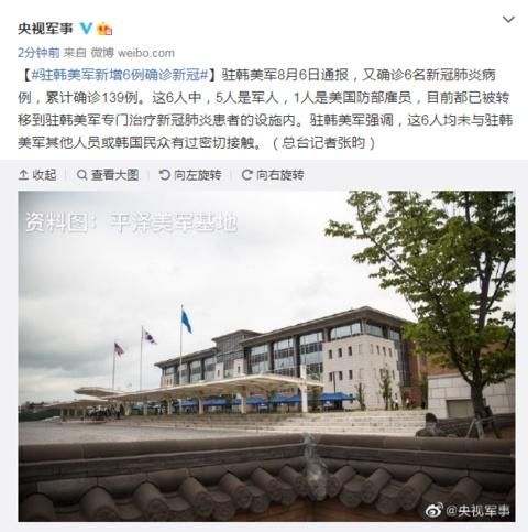 驻韩美军新增6例新冠肺炎确诊病例