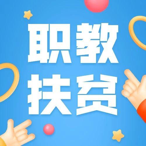"""""""职教+""""驱动致富车!《中国教育报》头版头条关注海南职业教育"""