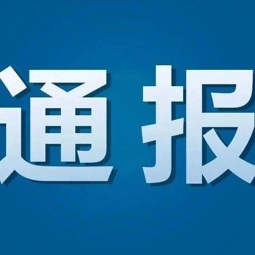 九江一公安局原副局长被查!