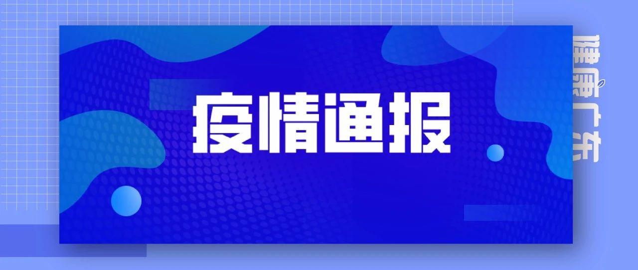 2020年8月7日广东省新冠肺炎疫情情况