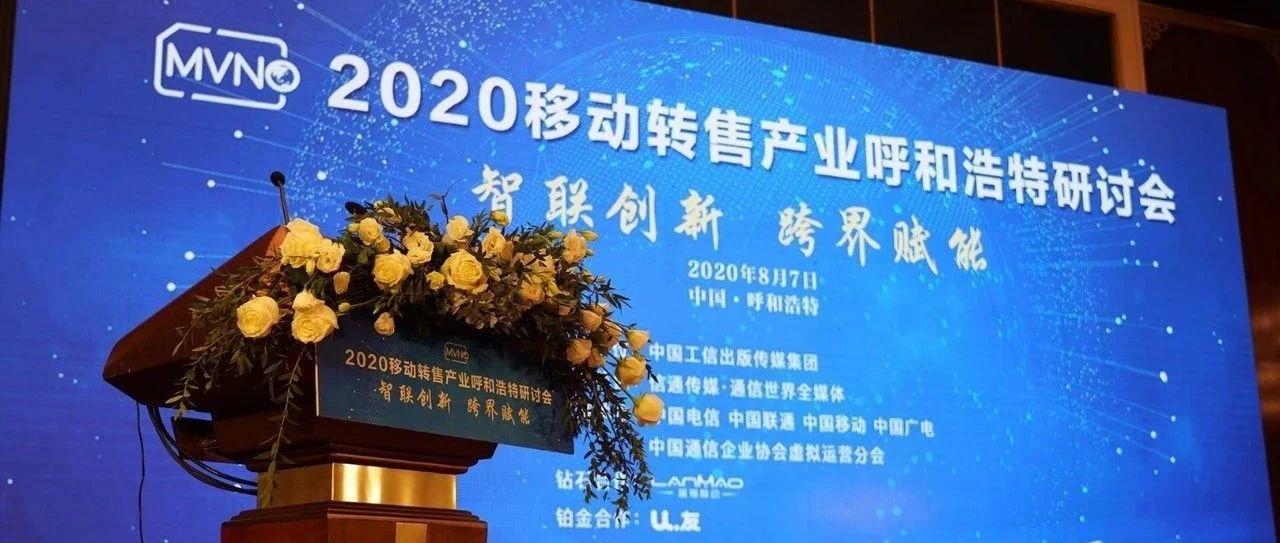 智联创新,跨界赋能!2020移动转售产业呼和浩特研讨会圆满召开