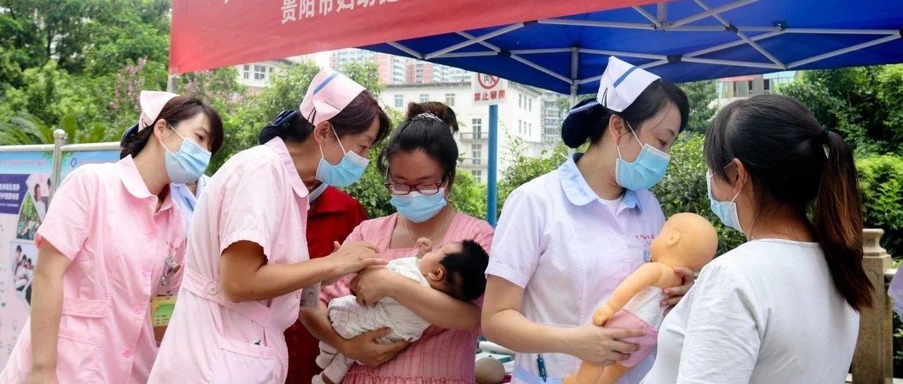 【支持母乳喂养,守护健康地球】全省各地开展形式多样的世界母乳喂养周宣传活动......