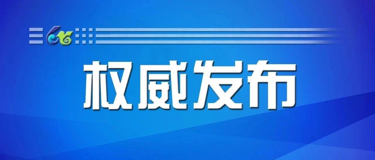 2020年8月6日0时至24时辽宁新型冠状病毒肺炎疫情情况