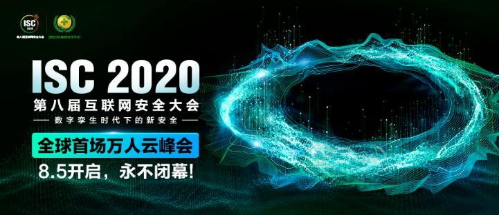 第八届互联网安全大会线上开启