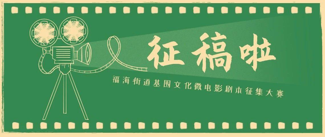 最高奖金1万元!福海街道基围文化微电影剧本征集大赛邀您参加