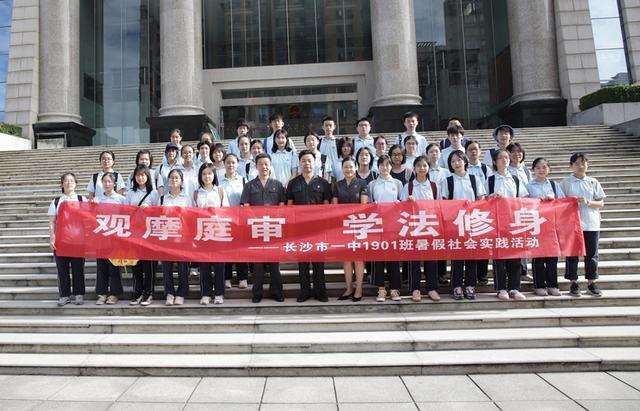 长沙市第一中学学生走进湖南高院观摩庭审
