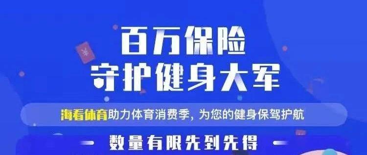 青岛黄海足球俱乐部赞助商免费发放百万保险助力体育运动安全