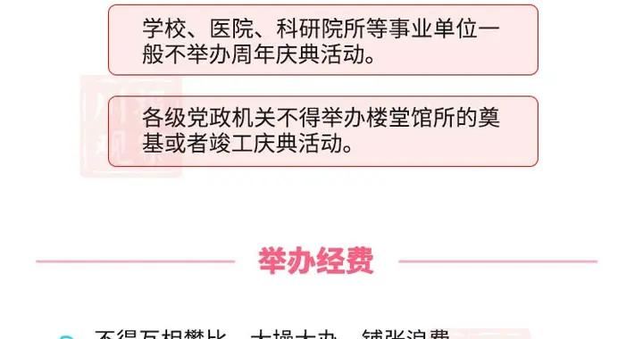 图解   四川公布节庆活动管理新规,这些红线踩不得