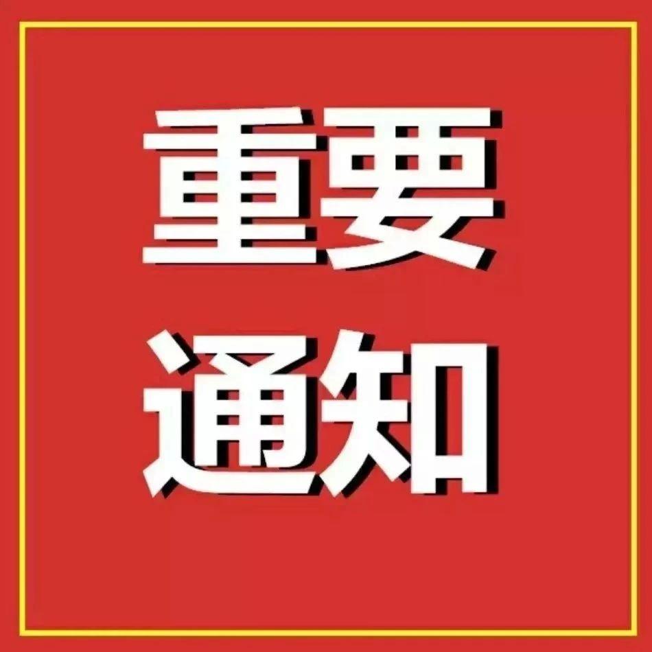 刚刚!辽宁省公务员局发布重要通知!
