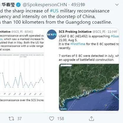 美侦察机夜探广东,华春莹发推:纯粹的军事挑衅!