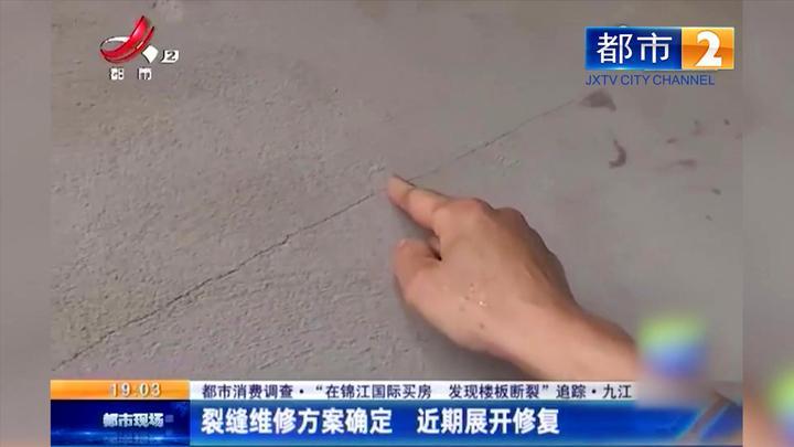 锦江国际买房发现楼板断裂 裂缝维修方案确定 近期展开修复