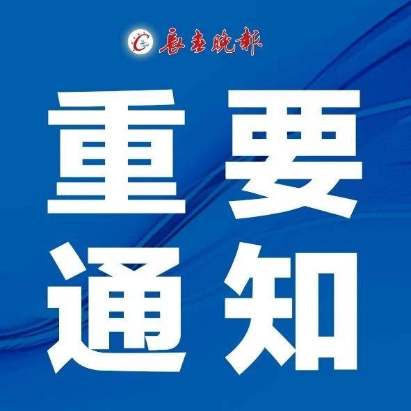 吉林省卫生健康委员会关于新型冠状病毒肺炎疫情情况通报(2020年8月7日公布)