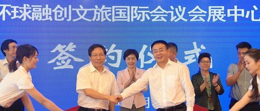 岳阳环球融创文旅国际会议会展中心正式签约
