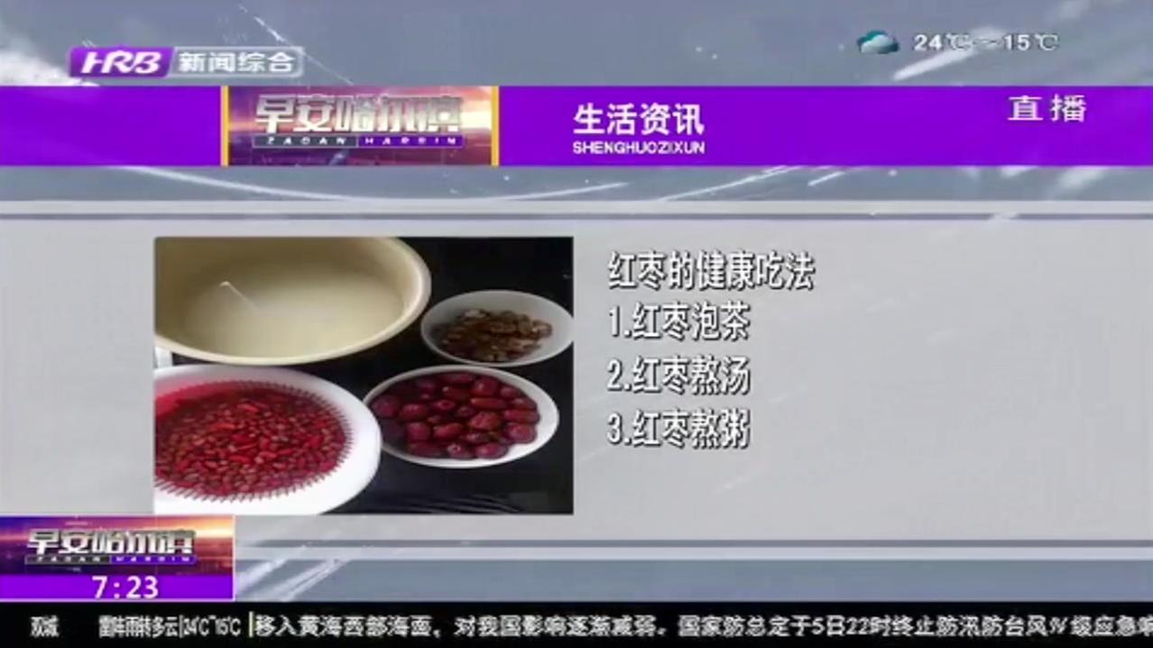 科普:红枣营养价值高,不同的食用方法功效各不同!快来了解一下