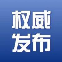 新疆维吾尔自治区抗击新冠肺炎疫情国家级先进个人、先进集体和全国优秀共产党员、先进基层党组织拟推荐对象公示
