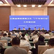 """云南省举办推进爱国卫生""""7个专项行动""""工作培训班"""