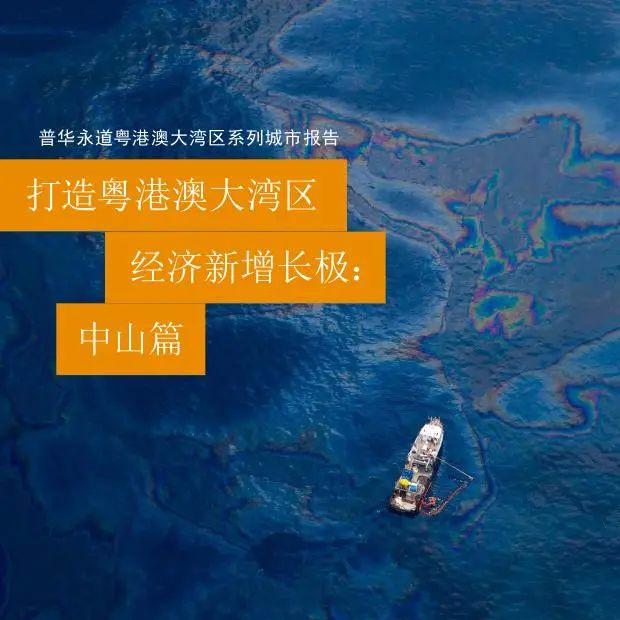 普华永道:打造粤港澳大湾区经济新增长