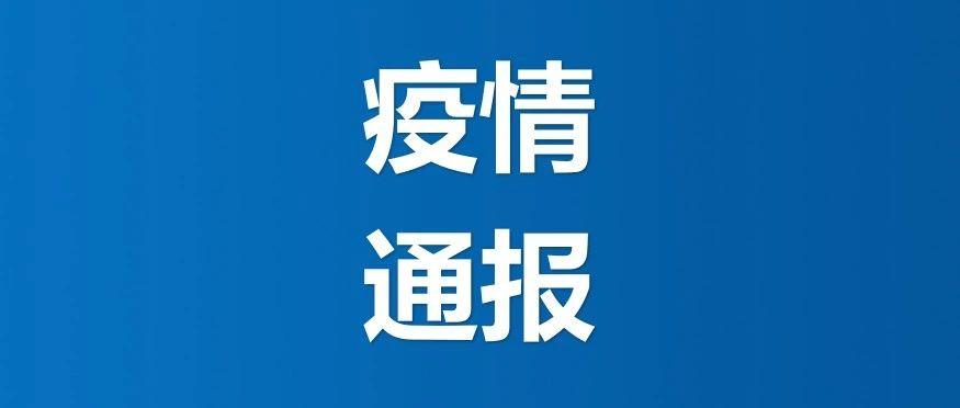 吉林省卫生健康委关于新型冠状病毒肺炎疫情情况通报 (2020年8月7日公布)