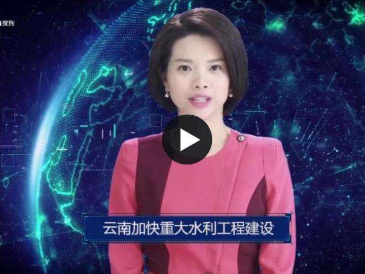 AI合成主播丨云南加快重大水利工程建设
