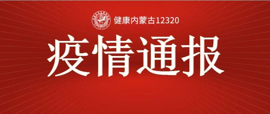 截至8月7日7时内蒙古自治区新冠肺炎疫情最新情况