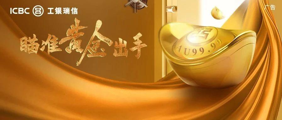 工银瑞信赵栩:黄金刷新历史纪录 上升通道或将延续