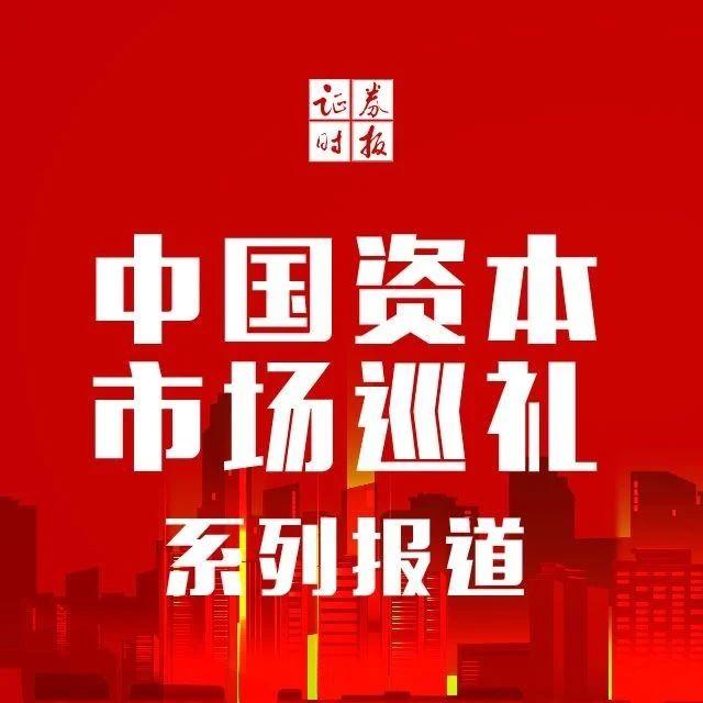 借力资本市场,创造中国减贫奇迹——专访贵州证监局党委书记、局长凌峰