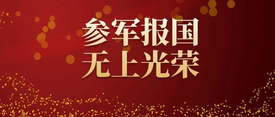 专升本免试、公务员定向招录 上海出台大学生参军优惠政策