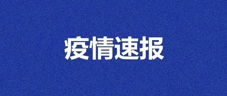 8月7日安徽省报告新冠肺炎疫情情况