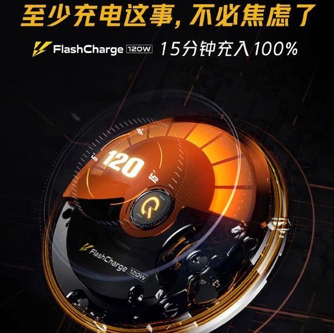 不止有120W超快闪充 iQOO 5系列还将配备120Hz三星柔性屏