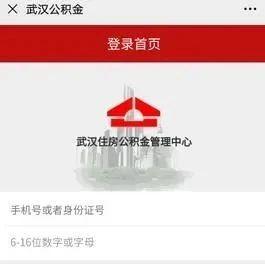 民生   武汉市民今起可人脸识别自助提取公积金了
