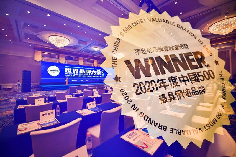 """中华财险荣获2020年""""中国500最具价值品牌""""奖"""