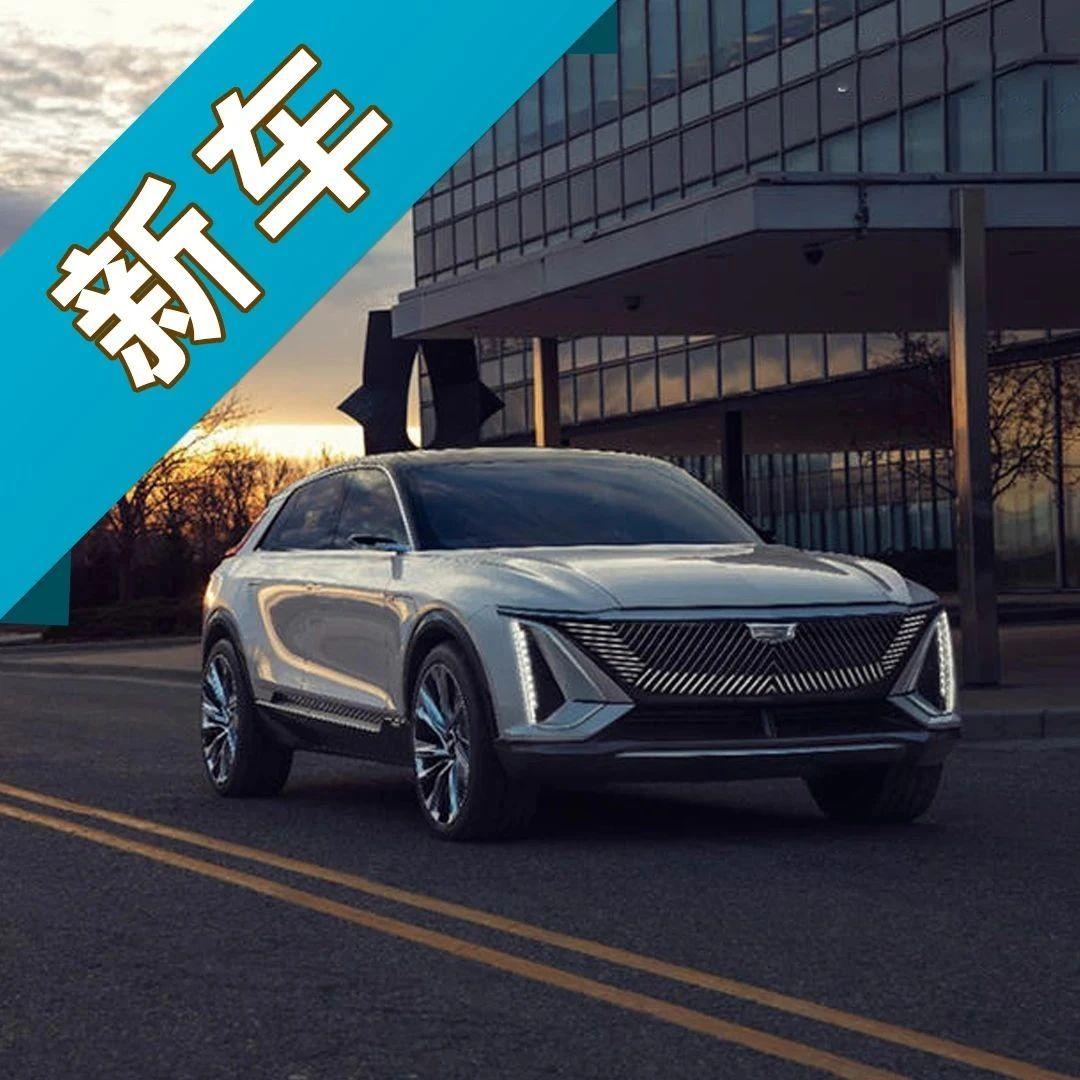 凯迪拉克LYRIQ正式亮相,这或许就是未来电动SUV该有的样子吧…