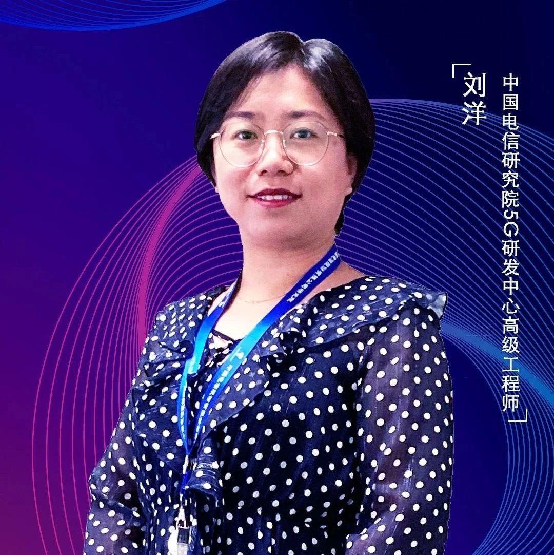 5G小基站沙龙 | 中国电信刘洋:垂直行业中的室内小基站应用探讨