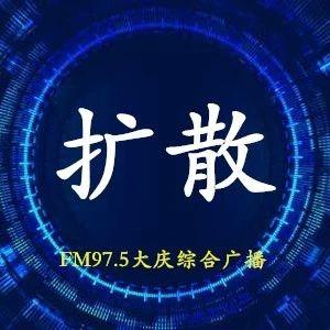 最新!大庆市疾控中心对辽宁省大连市8月5日新增病例发布重要提示