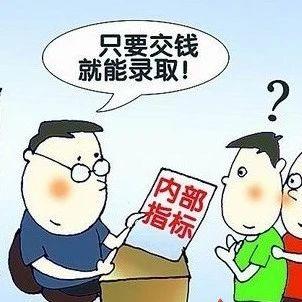 """想""""走后门""""为孩子获取学位  广东一家长被骗14000元"""