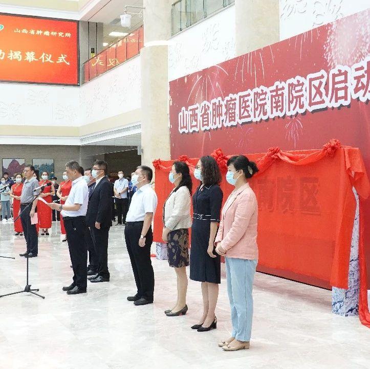 山西省肿瘤医院南院区正式揭牌启动