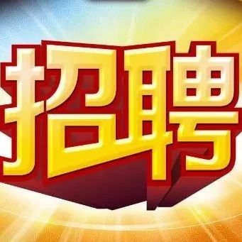 上杭县2020年教师招聘面试预告