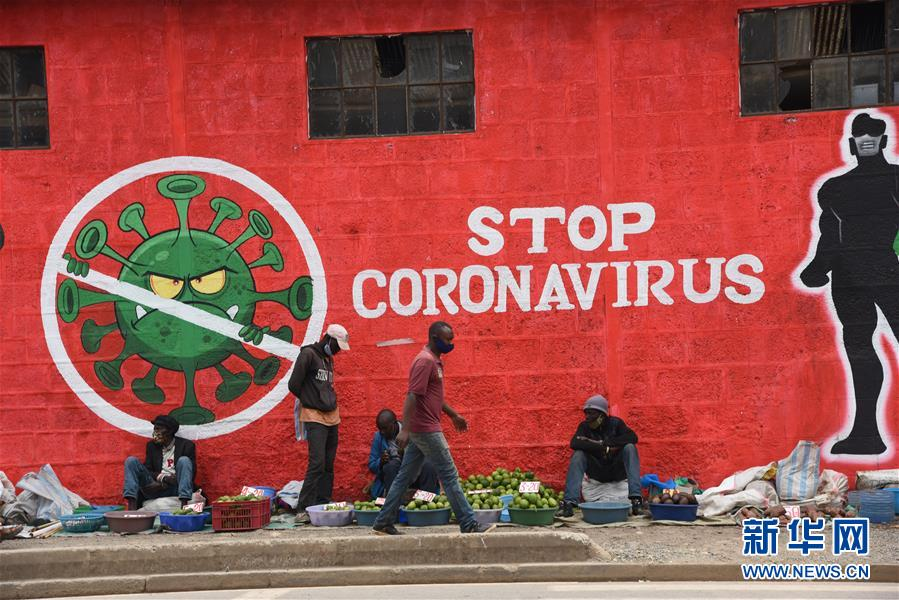 肯尼亚:街头涂鸦宣传抗疫