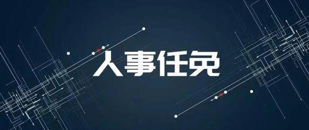 山西省委组织部公示1名拟任职干部;晋城市委公示12名领导干部