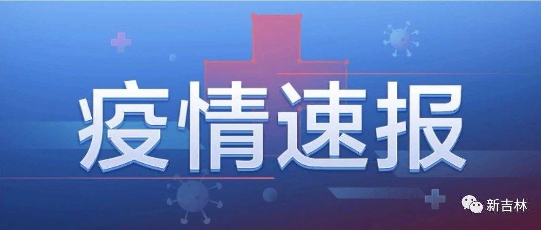 吉林市卫生健康委员会关于新型冠状病毒肺炎疫情情况通报(2020年8月7日公布)