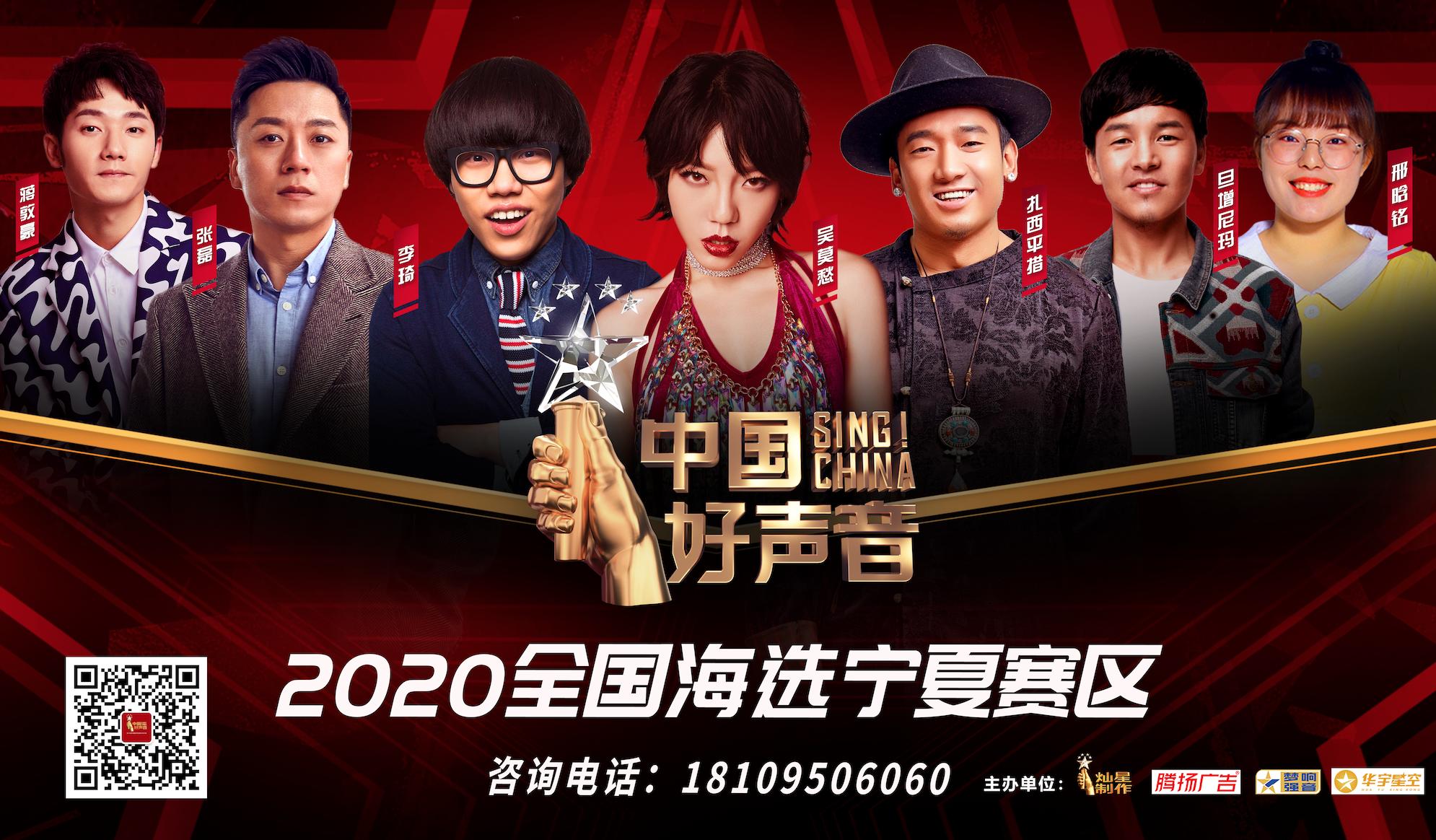 2020《中国好声音》宁夏赛区总决赛8月9日激情开赛