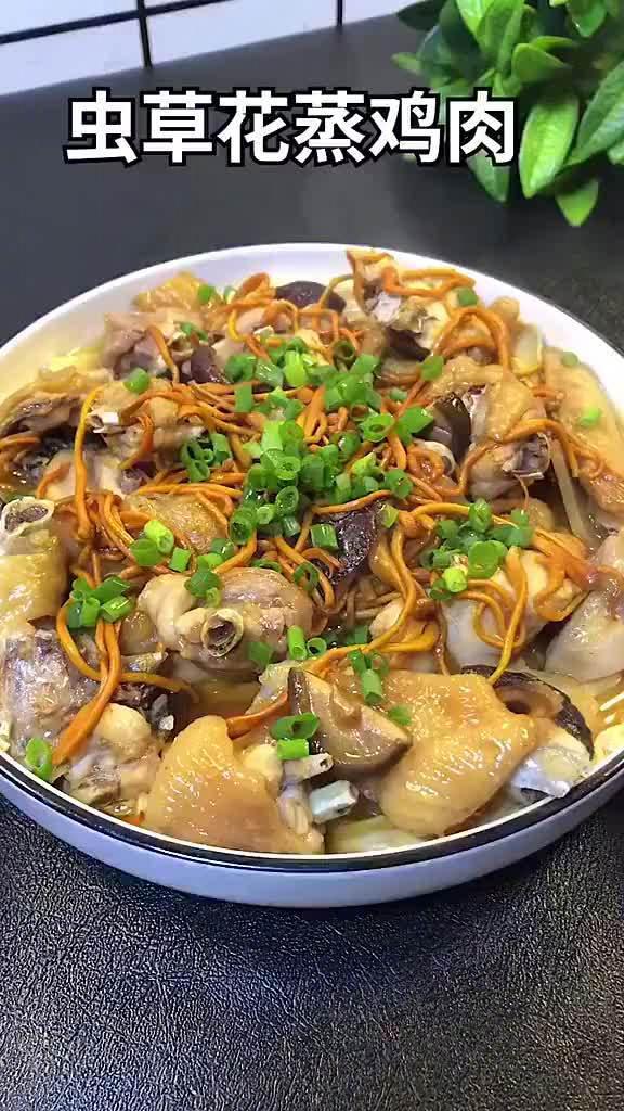 虫草花蒸鸡块,清淡暖胃,喜欢吃鸡肉的试下这个做法