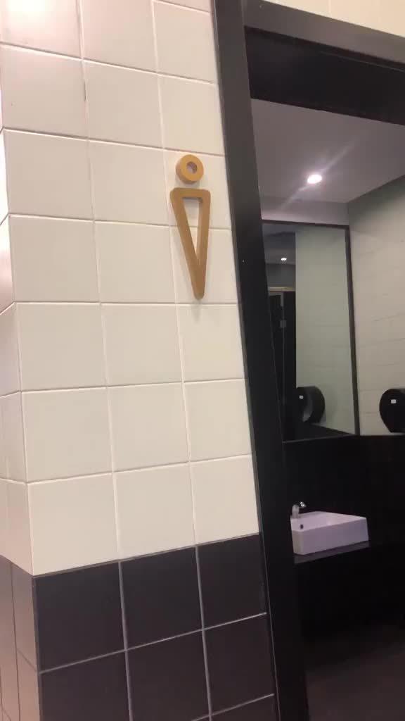 请问哪个是女厕所?