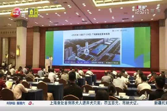 2020中国体育界两个博览会11月广州举行